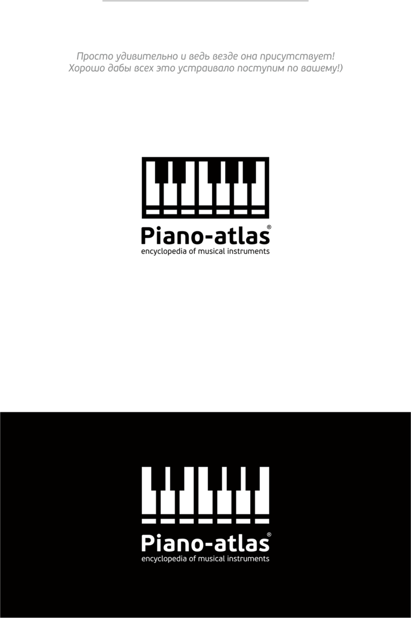 + - Конкурс для проекта piano-atlas.ru