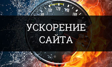 Ускорение сайта Google PageSpeed