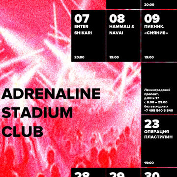 Афиша Adrenaline Stadium Club