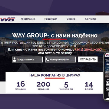 Сайт под ключ для Way Group